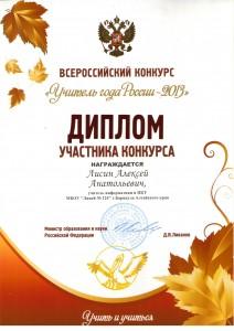 Диплом участника Лисин